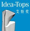 國際IDEA-TOPS艾特獎